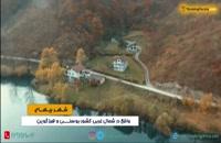 بیهاچ در بوسنی شهری باستانی و مناسب برای گردشگران - بوکینگ پرشیا bookingpersia