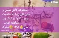 پیام تبریک عید نوروز به معلم ۹۸ با عکس