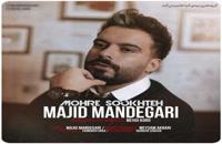Majid Mandegari Mohre Sookhteh