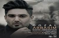 دانلود آهنگ جدید و زیبای شاهین جمشیدپور با نام گوزل عباسیم