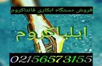 دستگاه مخمل پاش بادی 09356458299