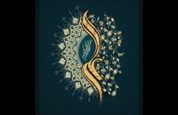 دانلود آهنگ افغانی علی شیر خدا را یاد کردم