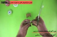 آموزش ساخت بدلیجات با رزین از 0 تا 100
