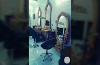 آینه کنسول آرایشگاهی   آینه آرایشگاهی