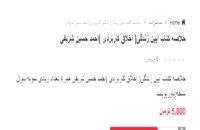 خلاصه کتاب آیین زندگی( اخلاق کاربردی )احمد حسین شریفی