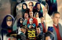 دانلود فیلم ما همه با هم هستیم | فیلم سینمایی کمدی ایرانی جدید و رایگان