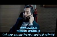 دانلود فیلم مارموز با لینک مستقیم و حجم کم - کمال تبریزی ----