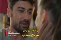 دانلود قسمت 51 سریال ترکی Elimi Bırakma دستم را رها نکن با زیرنویس فارسی