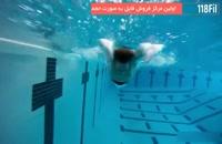 ترفندهای ازبین بردن ترس از آب و شنا کردن