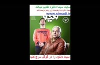 دانلود سریال هیولا قسمت(3)| قسمت سوم سریال هیولا به کارگردانی مهران مدیری