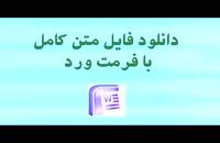 دانلود پایان نامه - بررسی وضعیت تعادل اجتماعی در ایران امروز...