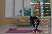 آموزش تی آر ایکس - تمرین برای باردارن