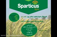 اسپارتیکوس ایکس پرو | Sparticus xpro قارچ کشی ویژه با فرمولاسیونی فوق قوی