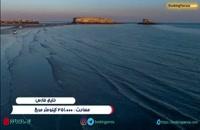 خلیج تا ابد فارس، نماد شکوه و اقتدار ایران - بوکینگ پرشیا