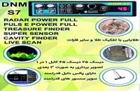 مشخصات فلزیاب دی ان ام اس 7-09100061388 قیمت فلزیاب DNM S7