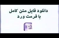 دانلود پایان نامه - آسیب شناسی نقش زنان در جامعه و پیامدهای آن برای خانواده های یزدی...