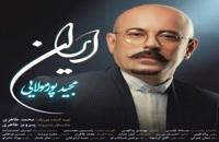 آهنگ ایران از مجید پورمولایی(پاپ)