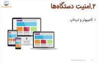 امنیت اطلاعات 2