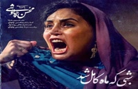 دانلود آهنگ جدید و زیبای محسن چاوشی با نام شبی که ماه کامل شد