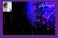 """ترانهٔ """" بارون """" _ مهدی احمدوند"""