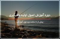 آموزش اصول اولیه ماهیگیری - صید ماهی