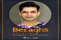 دانلود آهنگ جدید و زیبای علی عربی با نام برقص