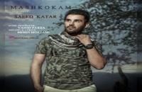 موزیک زیبای مشکوکم از سعید کاتار