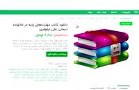 دانلود رایگان کتاب مهارت های پایه در خانواده درمانی علی نیلوفری pdf