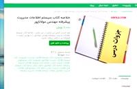 دانلود خلاصه کتاب سیستم اطلاعات مدیریت پیشرفته مهندسن مولاناپور pdf