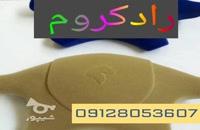 -/دستگاه استیل پاش فوق حرفه ای 02156571305