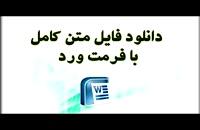 پایان نامه مطالعه و بررسی علل و عوامل اجتماعی سینماگریزی و گرایش به سینمای خانگی...