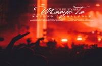 موزیک زیبای زلف سیاه موی تو از مسعود زینل پور