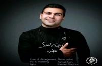 دانلود آهنگ جدید و زیبای امین اسدی با نام معجزه