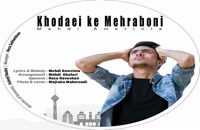 Mehdi Amerinia Khodaei Ke Mehraboni