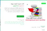 دانلود رایگان کتاب مدیریت کیفیت پروژه pdf