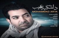 دانلود آهنگ محمد آریا دلتنگیه عجیب (Mohammad Aria Deltangiye Ajib)