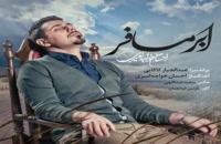 احسان خواجه امیری آهنگ ابر مسافر