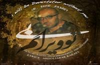 آهنگ بی تو ویرانم از دکتر امیر عصاری(پاپ)