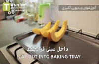 پوره کدو حلوایی خانگی | فیلم آشپزی