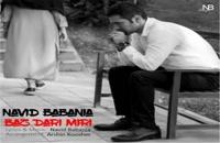 دانلود آهنگ جدید و زیبای نوید بابانیا با نام باز داری میری