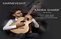 موزیک زیبای سرنوشت از صدرا شریف