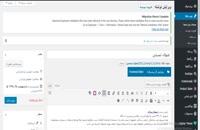 تنظیمات صفحه نمایش طراحی سایت/ بخش1- شرکت نونگار