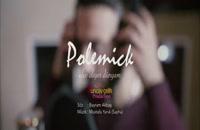 آهنگ ترکی Polemick  Alev Alıyor Dünyam