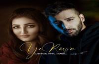 آهنگ یه رویا (به همراه کیمیا و آرن) از علیشمس(پاپ)