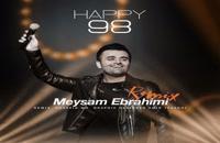 موزیک زیبای هپی 98 از میثم ابراهیمی