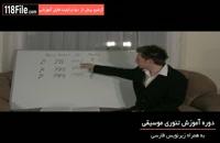 آموزش گام به گام تئوری موسیقی - www.118file.com