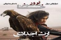 دانلود آهنگ رضا یزدانی ارث اجدادی (ورژن جدید) (Reza Yazdani Erse Ajdadi)