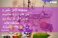 تبریک پیشاپیش عید نوروز به عشق ۹۸ زیبا