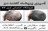 اسپری پرپشت کننده موی سر09190678478- اسپری پرپشت کننده موی سر زدکا
