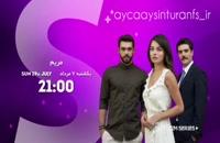 دانلود قسمت 59 سریال مریم دوبله فارسی